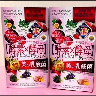 酵素 酵母【2箱(×132粒入)】ダイエットサプリ メタボリック