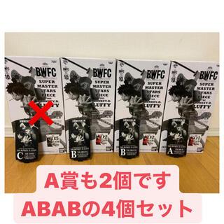 SMSP ルフィ BWFC ワンピース A賞 B賞 4個セット