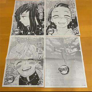 集英社 - 鬼滅の刃 新聞広告  朝日新聞