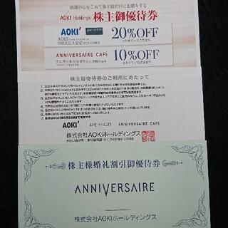 アオキ(AOKI)のアオキ株主優待券  3枚(ショッピング)