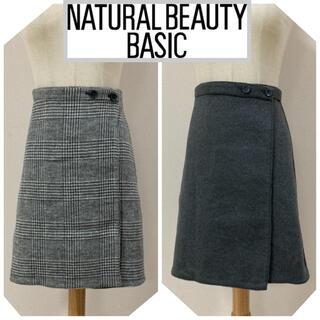 ナチュラルビューティーベーシック(NATURAL BEAUTY BASIC)のナチュラルビューティベーシック リバーシブルラップスカート グレー(ひざ丈スカート)