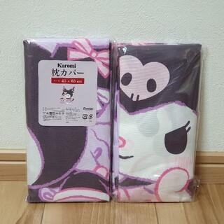 サンリオ - クロミ 枕カバー x2枚 セット *単品購入不可