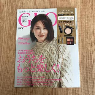 タカラジマシャ(宝島社)のGLOW 1月号 増刊 付録なし(ファッション)