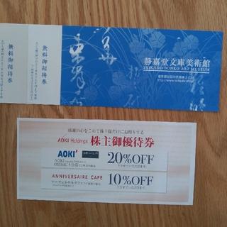 アオキ(AOKI)の静嘉堂文庫美術館 無料チケット&AOKIホールディングスの株主優待券(その他)