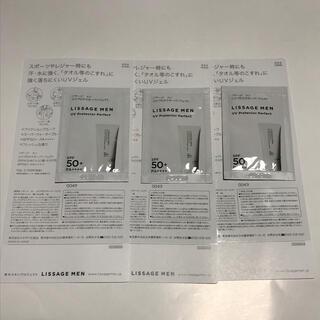 リサージ(LISSAGE)のリサージメン 日焼け止めサンプル 3つ(日焼け止め/サンオイル)