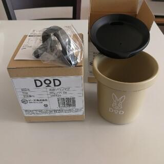 ドッペルギャンガー(DOPPELGANGER)のDOD 放浪ソロリマグ 2個セット タン 新品(食器)