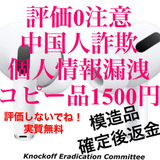 Apple - AirPods Pro エアポッズ プロ コピー品1500円 注意喚起