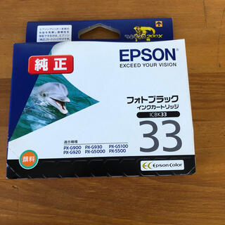 エプソン(EPSON)のEPSON エプソン インクカートリッジ 33 イルカ ブラック 黒 純正品(OA機器)