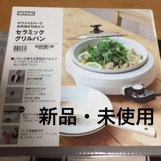 ニトリ(ニトリ)のニトリセラミックグリルパン(鍋/フライパン)