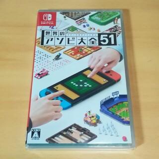 ニンテンドースイッチ(Nintendo Switch)の新品 世界のアソビ大全51(家庭用ゲームソフト)