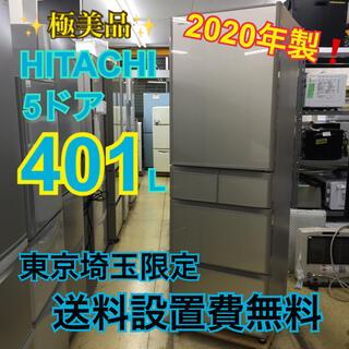 ヒタチ(日立)のR127/2020年製!HITACHI 401L 5ドア冷蔵庫 R-S40K(冷蔵庫)