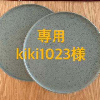 Kahler - ケーラー オンブリア プレート グラナイトグリーン 22cm 2枚