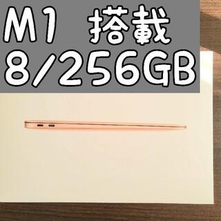 マック(Mac (Apple))のApple MacBook Air M1モデル 8GB 256GB (ノートPC)