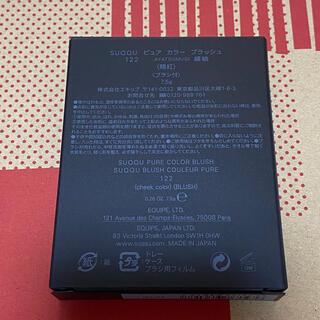 SUQQU - 122 綾紬SUQQU スック ピュア カラー ブラッシュ ホリデーコレクション