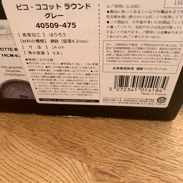 STAUB(ストウブ)のストウブ ココットラウンド 14cm インテリア/住まい/日用品のキッチン/食器(鍋/フライパン)の商品写真