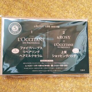 L'OCCITANE - アンドロージー  付録 ロクシタン ショッピングバッグ ヘアミルクセラム