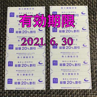 アオキ(AOKI)の快活 CLUB AOKI株主優待券(その他)