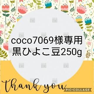 coco7069様専用(米/穀物)
