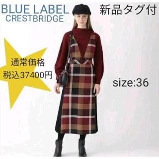 バーバリーブルーレーベル(BURBERRY BLUE LABEL)のブルーレーベルクレストブリッジ ジャンパースカート(ロングスカート)