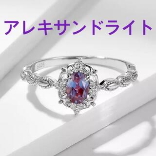アレキサンドライト 指輪 リング 高品質結晶 カラーチェンジ 華奢(リング(指輪))