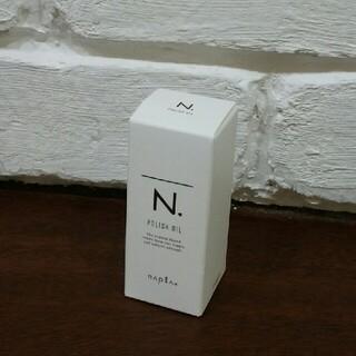ナプラ(NAPUR)のN.ポリッシュオイル30(トリートメント)