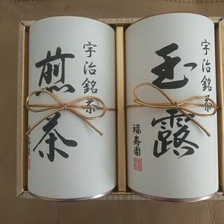 日本茶 福寿園 玉露&煎茶 新品 未使用 未開封