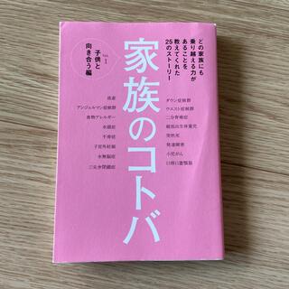 コウブンシャ(光文社)の家族のコトバ 子供と向き合う編 Vol.1(住まい/暮らし/子育て)