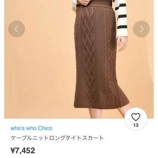 フーズフーチコ(who's who Chico)のケーブルニットスカート(ロングスカート)