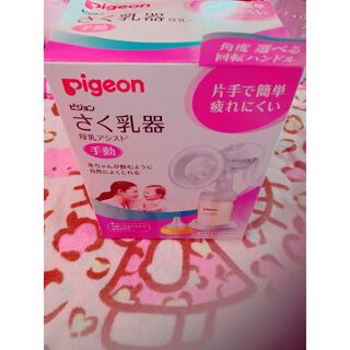 Pigeon - ピジョン 搾乳器 母乳アシスト 手動