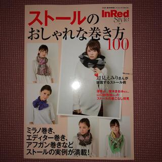 タカラジマシャ(宝島社)のストールのおしゃれな巻き方100 (ファッション)