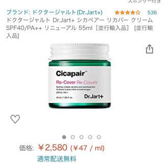 Dr. Jart+ - Dr.Jart+ Cicapair