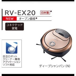 ヒタチ(日立)のロボットクリーナー ミニマル RV-EX20(掃除機)