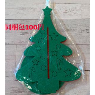 フェルト クリスマスツリー 工作キット 同梱包の場合100円