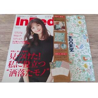 タカラジマシャ(宝島社)のインレッド 1月号(ファッション)
