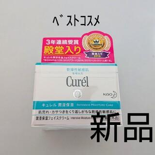 Curel - 4①新品未開封 キュレル フェイスクリーム