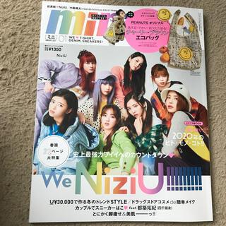 タカラジマシャ(宝島社)のmini (ミニ) 2021年 01月号 雑誌(その他)