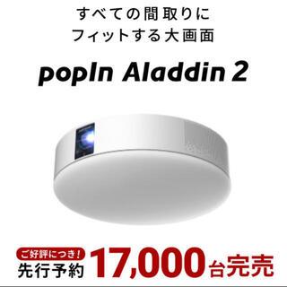 KAZさん専用 popinAladdin2(プロジェクター)