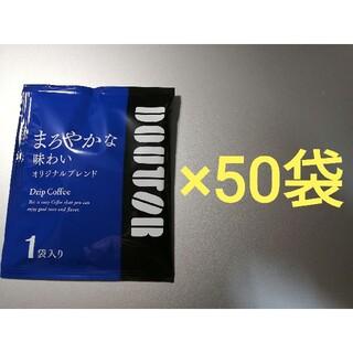 ドトール オリジナルブレンド 10g ×50袋