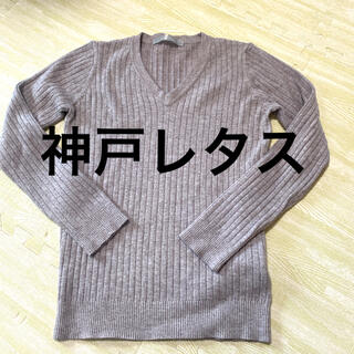 コウベレタス(神戸レタス)の神戸レタス 上品リブニットトップス ライトグレー(ニット/セーター)