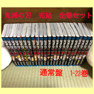 集英社 - [全巻]鬼滅の刃 完結 全巻セット 1-23巻