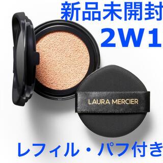 ローラメルシエ(laura mercier)の新品 ローラメルシエ クッションファンデーション レフィルのみ 2W1 リフィル(ファンデーション)