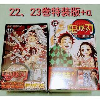 鬼の刃23巻 22巻 特装版 同梱版 セット +α