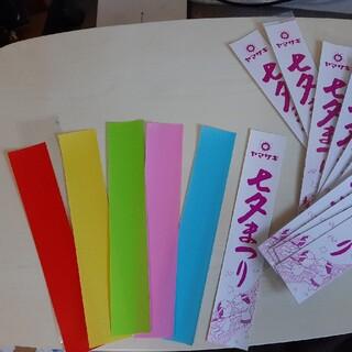 ヤマザキセイパン(山崎製パン)のヤマザキ 七夕まつり 短冊 新品未使用合計80枚(食器)