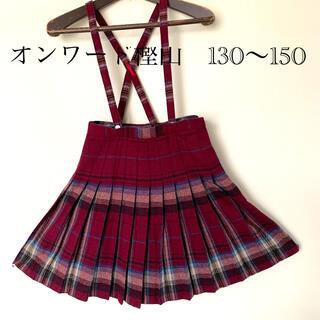 ☆お値下げ❣️⇒1300☆オンワード 良質 ウール素材130 美品(スカート)