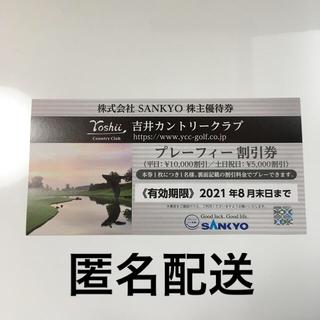 SANKYO 株主優待券 吉井カントリークラブ 割引券 匿名配送