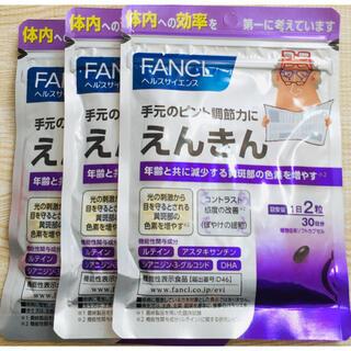 FANCL - ファンケル  FANCL えんきん 30×3袋