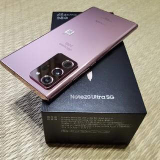 docomo SC-53A Galaxy Note20 Ultra ブロンズ