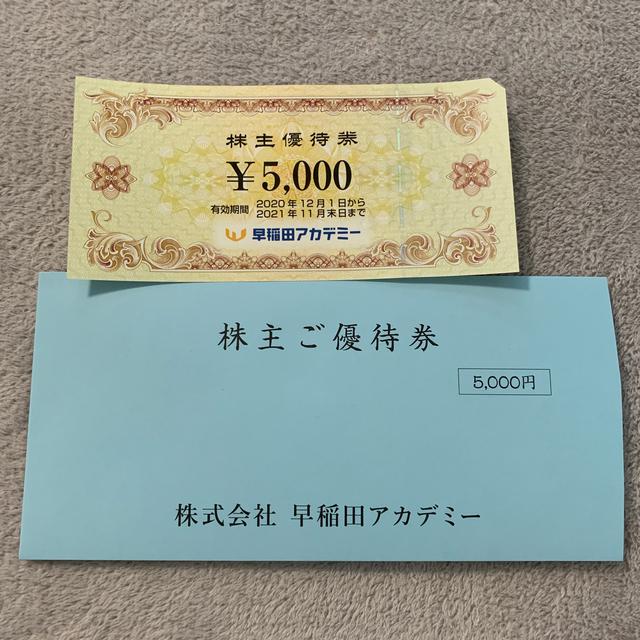 早稲田アカデミー 株主優待券  チケットの優待券/割引券(その他)の商品写真