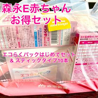 森永乳業 - 【セット】森永E赤ちゃんエコらくパックはじめてセット+E赤ちゃんスティックタイプ