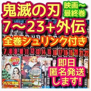 新品 全巻シュリンク付き 鬼滅の刃 7〜23 + 外伝 (スピンオフ)